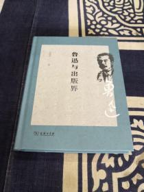 鲁迅与出版界(签名本)