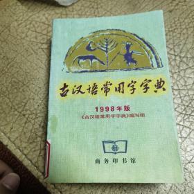 古汉语常用字字典1998
