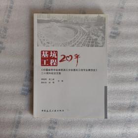 基坑工程20年---《中国建筑学会建筑施工分会基坑工程专业委员会》二十周年纪念文集