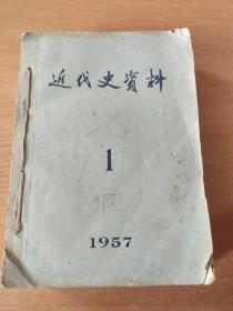 近代史资料1957年1—4、6期
