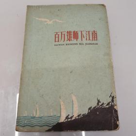 百万雄师下江南》1册 1959年10月2版 , 附插图照片 地图