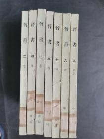 晋书 1-10 缺第1.10册