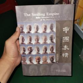 帝国表情 : 汉景帝阳陵出土文物展