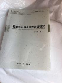 行政诉讼中合理性审查研究