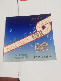 星球牌SL-838收录机说明书