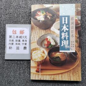 日本料理:蔡澜谈日本