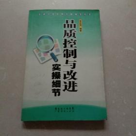 品质控制与改进实操细节:企业日常管理实操细节丛书