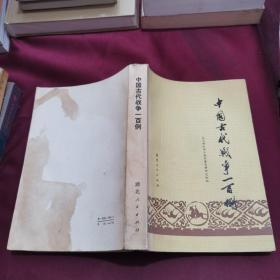 中国古代战争一百例