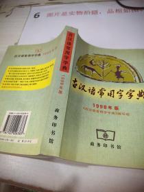 古汉语常用字字典   1998年版    32开