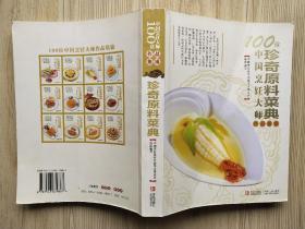 100位中国烹饪大师作品集锦:珍奇原料菜典