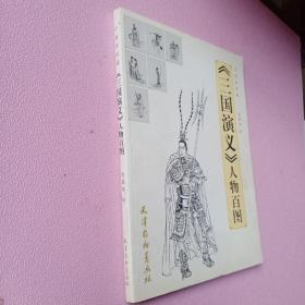 《三国演义》人物百图:中国画线描