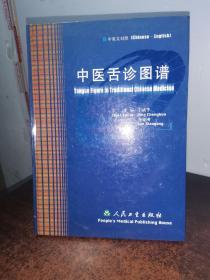中医舌诊图谱(中英文对照)