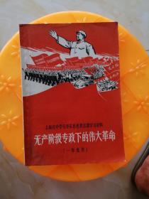 无产阶级专政下的伟大革命(一年级用)
