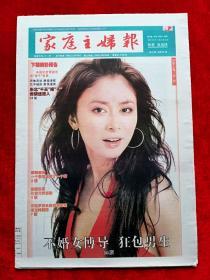 《家庭主妇报》2009—6—16,张恒