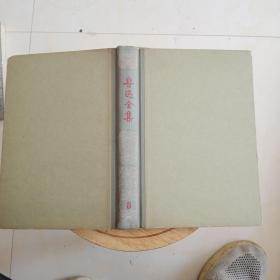 鲁迅全集  (第8卷)1957年1版1印,精装