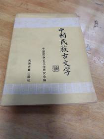 中国民族古文字