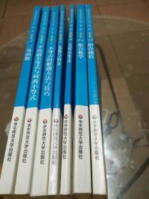 数学奥林匹克小丛书(第2版)高中卷(3、4、5、8、9、11、13)共7册