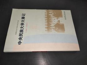 中央民族大学大事记