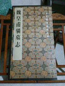 魏皇甫驎墓志/古代善本碑帖选萃