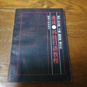 速成·科技日语教程