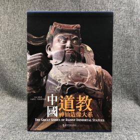 特惠|  中国道教神仙造像大系(布面精装8开)