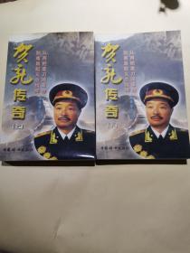 贺龙传奇:从两把菜刀闹革命到南昌起义总指挥:[连环画]  上下册