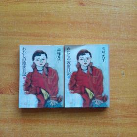 日文原版书 わたしの渡世日记 (上下) 高峰秀子 (著)  64开【内页干净】
