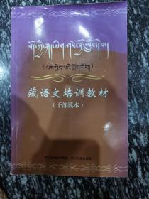 藏语文培训教材 : 干部读本