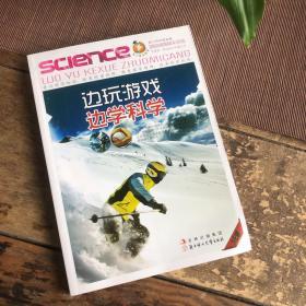 边玩游戏边学科学