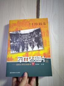 军中老照片(3) 老照片背后的故事
