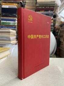 中国共产党内江历史 第一卷 1919-1949(16开精装本)
