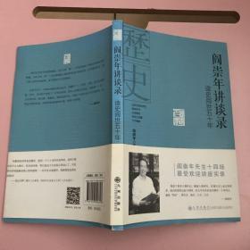 阎崇年讲谈录:读史阅世五十年【实物拍照现货正版】