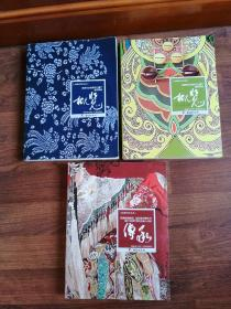 江海记忆 非遗文化丛书(全三册)【代表性项目概览 上+代表性项目概览 下+ 传承人风采  】