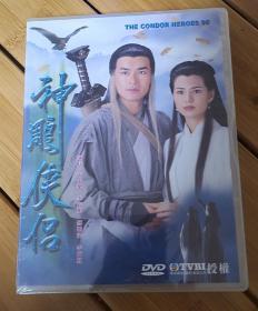 神雕侠侣DVD