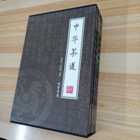 中华茶道(全4册)