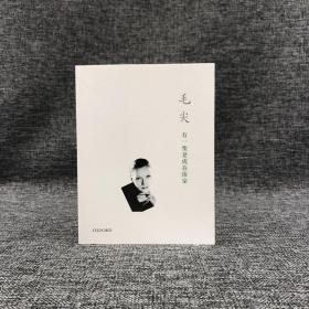 国庆感恩礼包03号:刘震云签名钤印《一日三秋》(精装)+香港牛津版 毛尖签名藏书票《有一隻老虎在浴室》+香港牛津版 毛尖签名藏书票《夜短夢長》+香港牛津版 毛尖签名藏书票《我們不懂電影》
