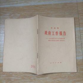 政府工作报告—一九七九年六月十八日在第五届全国人民代表大会第二次会议上
