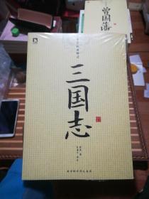 中华经典解读:三国志(未拆封)