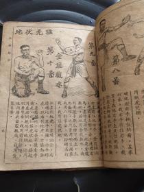 民国武术书籍少林拳谱