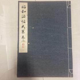 昭和法帖大系 卷二 骎骎堂