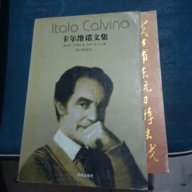 卡尔维诺文集:我们的祖先