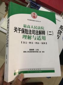 司法解释理解与适用丛书:最高人民法院关于保险法司法解释(2)理解与适用