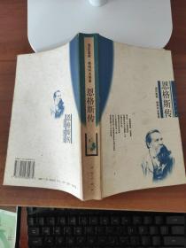 恩格斯传 [德]姆科夫 人民出版社