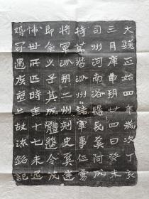 北魏 魏碑 奚阿成 墓志 原拓 宣纸 拓片