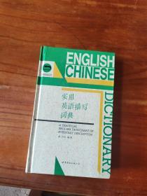 实用英语描写词典