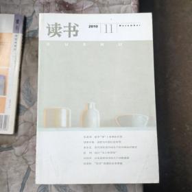 读书2010年第11期