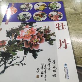 临摹宝典中国画技法:牡丹