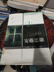 国外著名建筑师丛书 第3辑 安藤忠雄