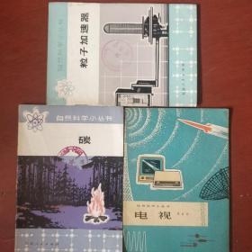《自然科学小丛书》3册合售 文革版  都有毛主席语录 北京人民出版社 馆藏 书品如图