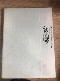 今日美术馆流行书风提名书家精选集 徐海